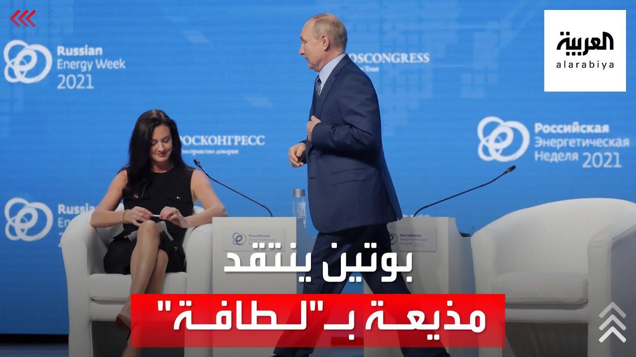 بوتين يحرج مذيعة أميركية كررت عليه نفس السؤال مرتين والأخيرة ترد على -تويتر-  - 20:53-2021 / 10 / 15