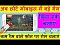 how to play high end games on low end android without root - how to run heavy games on android