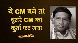 Mukhyamantri Chhattisgarh EP 1: Collector से सूबे के पहले आदिवासी CM तक - Ajit Jogi की कहानी |