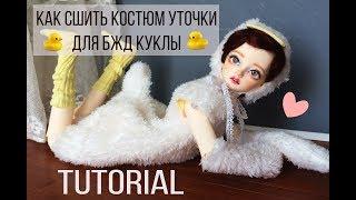 Шьем костюм уточки для бжд куклы Tutorial Duck Costume