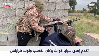 تقدم إحدى سرايا قوات بركان الغضب جنوب طرابلس