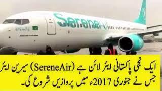 Top 5 Pakistan International Airlines & پاکستان کی مشہور پانچ ایرلائن اب کس عروج پر