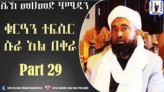 Amharic Qur'an Tefsir Sura Al-Beqera | Sheikh Mohammed Hamidiin | Part 29