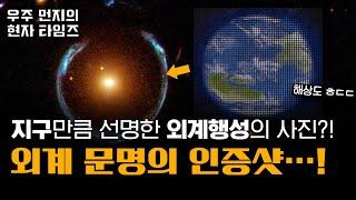 [우주먼지] 외계행성을 지구만큼 선명하게 찍는 방법이 …