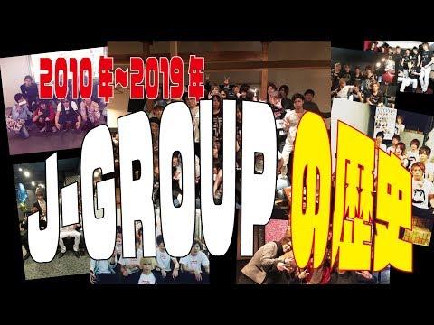 J-GROUPのこれまでとこれから!