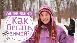Как правильно бегать зимой? Ранкова пробіжка взимку