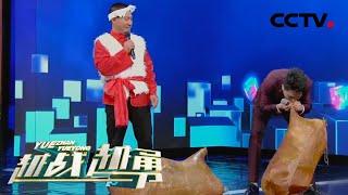 《越战越勇》 20210113 平凡中的幸福| CCTV综艺 - YouTube