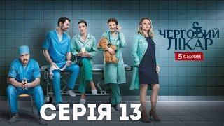 Черговий лікар-5 (Серія 13)