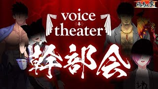 [LIVE] 【飛鳥んち#05】幹部会!【Voice_Theater】
