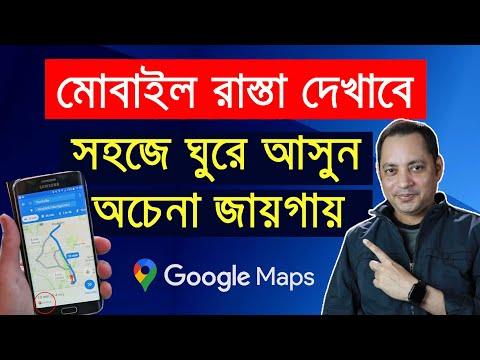 How to use Google Maps in Bangla   গুগল ম্যাপ আপনার রাস্তা বলে দেবে   Imrul Hasan Khan