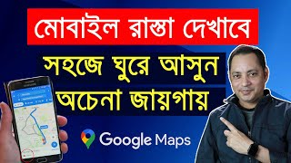 How to use Google Maps in Bangla | গুগল ম্যাপ আপনার রাস্তা বলে দেবে | Imrul Hasan Khan