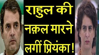 Priyanka Gandhi's politics  is like Rahul Gandhi's