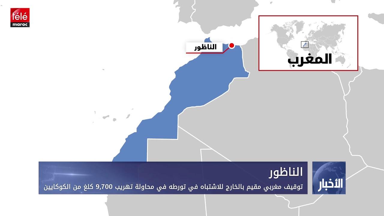 48d62eb73 توقيف مغربي مقيم بالخارج للاشتباه في تورطه في محاولة تهريب 9,700 كلغ من  الكوكايين في اتجاه المغرب - تيلي ماروك