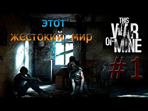 ЭТОТ ЖЕСТОКИЙ МИР 1 СЕЗОН ИГРЫ This War of Mine