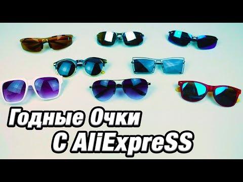 Годные Очки с AliExpress!! Крутым Парням Солнце Светит Всегда!