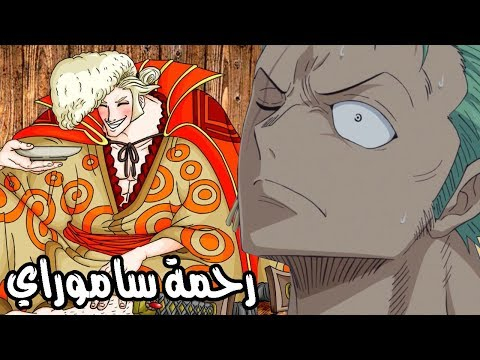 ظهور اغرب فاكهة شيطان في ون بيس كله   حيلة اودا الخبيثة !!!
