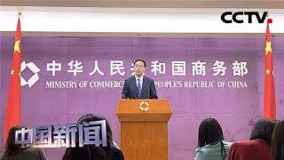 [中国新闻] 中国商务部:美方要继续谈 必须拿出诚意 | CCTV中文国际