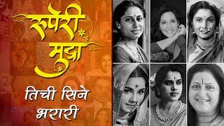 Ruperi Mudra | Inspiring Actresses of Marathi Cinema | Smita Patil | Ashwini Bhave | Mrunal Kulkarni
