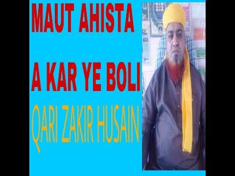 MUAT AHISTA A KAR YE BOLI  AB CHALO SATH (URDU) BY QARI ZAKIR HUSAIN  very beautiful naat