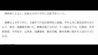 後藤真希が冬にママ 妊娠4カ月に「幸せ感じる」 日刊スポーツ 6月17日(...