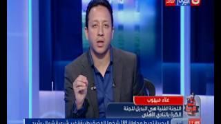 كورة كل يوم | علاء ميهوب يعلن على الهواء توليه منصب