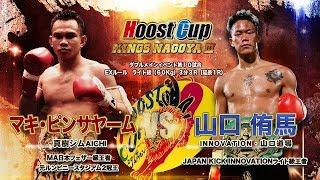 エスカラデーPRESENTS HOOST CUP KINGS NAGOYA3 HOOST CUP EXルール(ヒ...