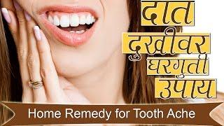 दात दुखीवर घरगुती उपाय | Home Remedies for Toothache | Marathi Video