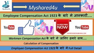 Employee Compensation Act 1923 ( New )( hindi) |Workmen Compensation Act 1923 | Railways Act 1889 |