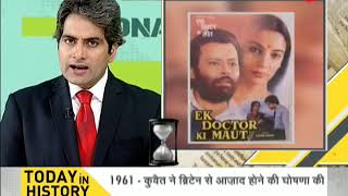 DNA: Today In History, June 19, 2018