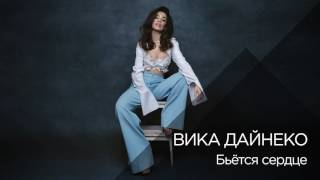 Вика Дайнеко - Бьётся сердце (pre release)