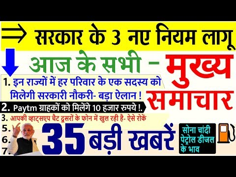 Today Breaking News ! आज के मुख्य समाचार, January 2019 PM Modi Petrol, GST Bank, Railway