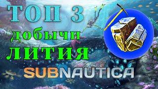 субнаутика Subnautica ГДЕ НАЙТИ ЛИТИЙ