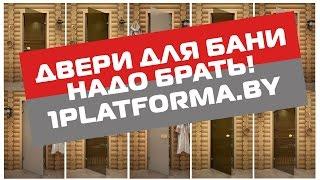 Двери для бани. Стеклянные двери для сауны АКМА(, 2015-11-12T10:06:16.000Z)