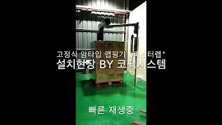 '암타입' 파렛트랩핑기