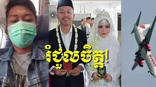 មុនយន្តហោះធ្លាក់ប៉ុន្មាននាទី បុរសទើបរៀបការ២សប្ដាហ៍ បានផ្ញើរសារនេះឲ្..Khmer hot news,Share World