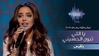 بلقيس - يا اللي تبون الحسيني (جلسات وناسه)   2017