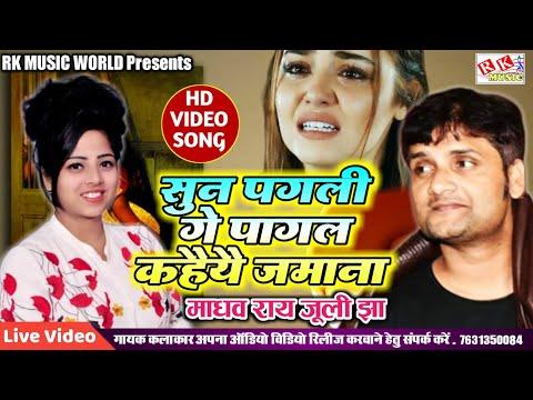 Sun Pagli Ge Pagal Kahela / Madhav Rai Live Video // सुन पगली गे पागल कहे या जमाना // RK MUSIC WORLD