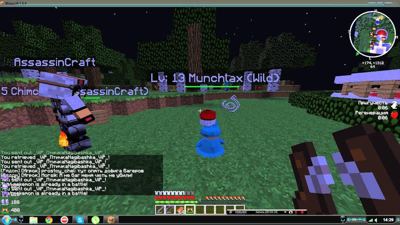 Сервера Майнкрафт с лаунчером и модом Pixelmon ...