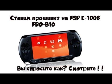 ПРОШИВКА ДЛЯ PSP E1008 6 60 PRO B10 СКАЧАТЬ БЕСПЛАТНО