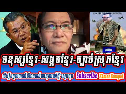 Mr. Khan sovan - Cambodian people - Cambodia society - Cambodia law, Khmer news today, Breaking news