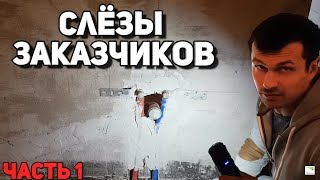 СЛЕЗЫ ЗАКАЗЧИКОВ | Плохой ремонт квартиры в Москве | ЖК Скай Форт