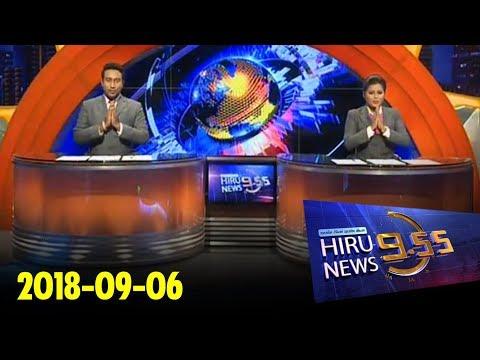 Hiru News 9.55 PM | 2018-09-06