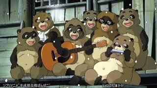ジブリ映画、平成合戦ぽんぽこの主題歌『いつでも誰かが』を歌わせて頂きました。 よろしくお願いします いつでも誰かが 上々颱風↓ https://ww...