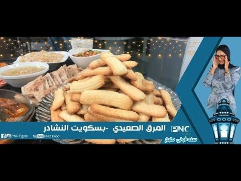 المرق الصعيدي وبسكويت النشادر | سارة عبد السلام | سنة اولي طبخ PNC FOOD