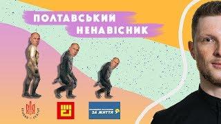 Полтавський ненавісник 27.10