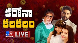 Coronavirus Outbreak LIVE || COVID-19 in Bachchan family - TV9 Exclusive