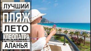 Турция: Лучший пляж Аланьи. Погода в мае. Пляж Клеопатры и набережная.