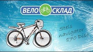 Обзор велосипеда Stels Navigator 870 Disc 2014
