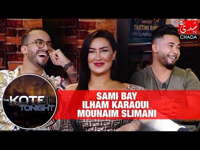 THE KOTBI TONIGHT : SAMI BAY, ILHAM KARAOUI & MOUNAIM SLIMANI
