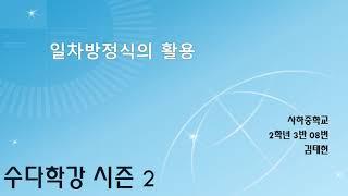 2020 수다학강 시즌 2 (사하중학교 2308 김태헌…
